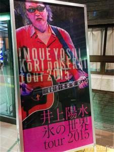陽水のコンサートに行ってきました!!
