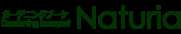 秋田の寄せ植えNaturia